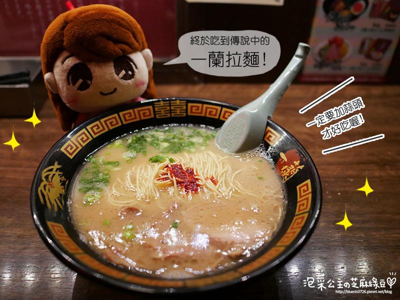 一蘭拉麵 京都河原町店 我終於吃到傳說中的拉麵啦!