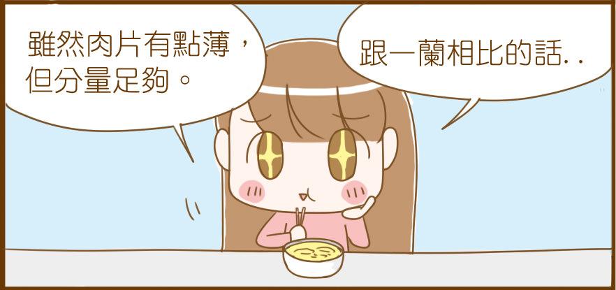 爽報_作拉麵