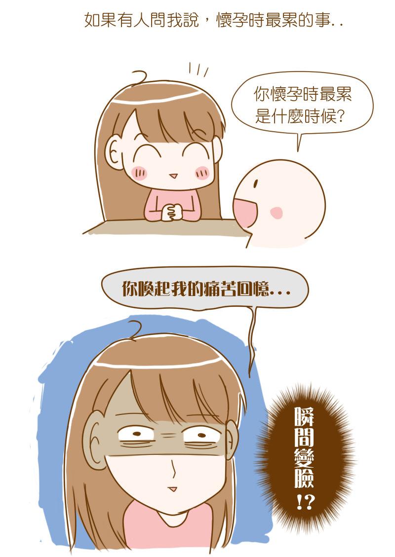 安怡奶粉漫畫