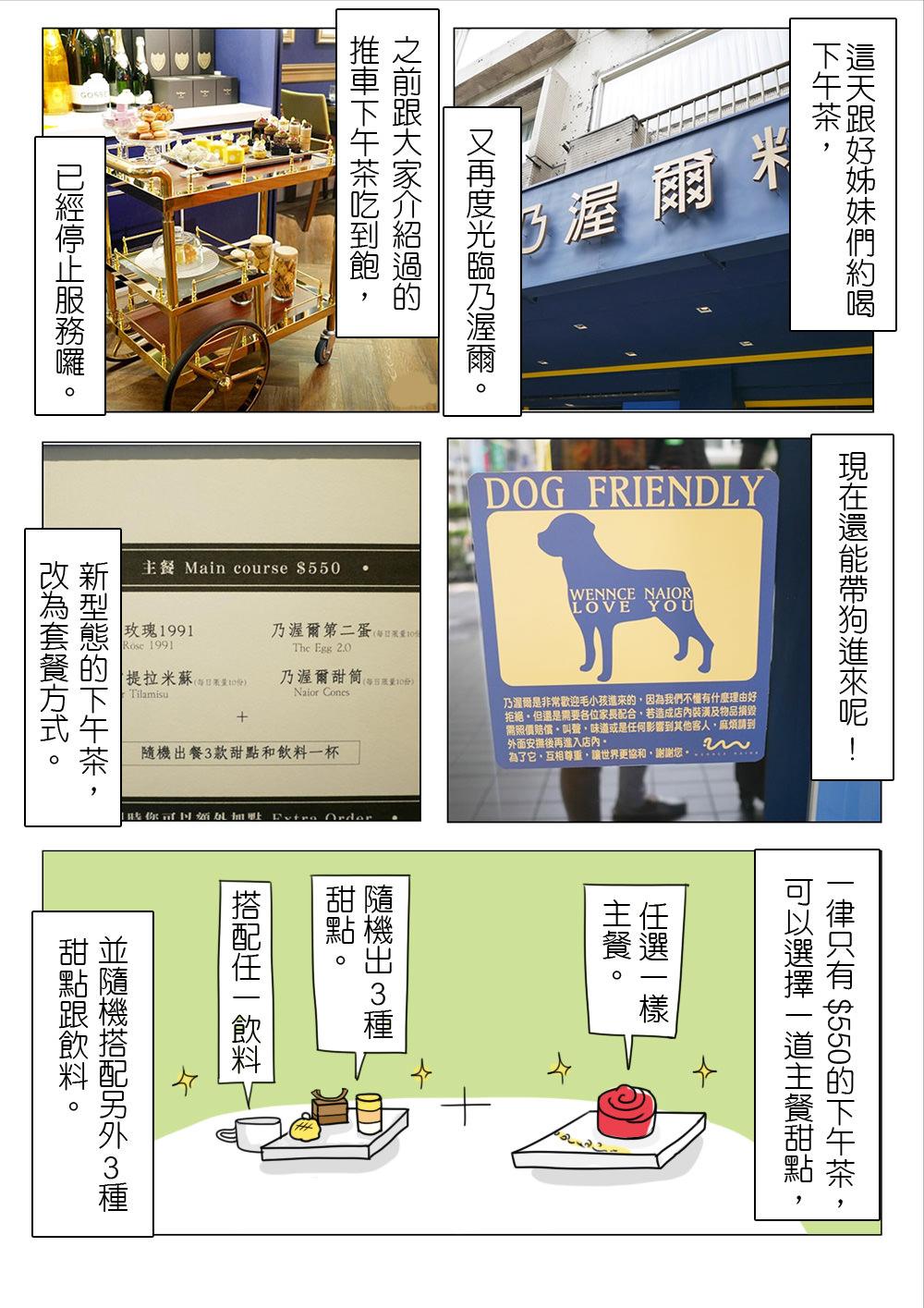 台北東區乃渥爾料理 精緻套餐下午茶 姊妹們聚餐的好去處