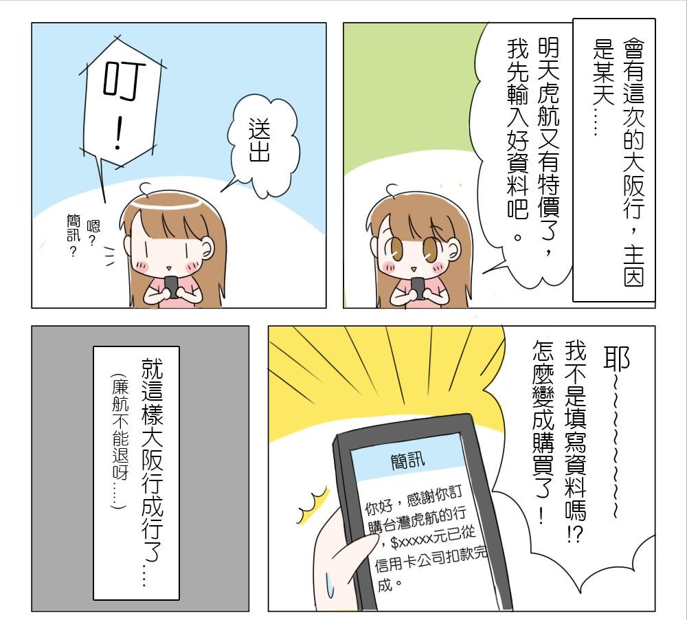 大阪 親子 自助 自由行 四天三夜總行程規劃