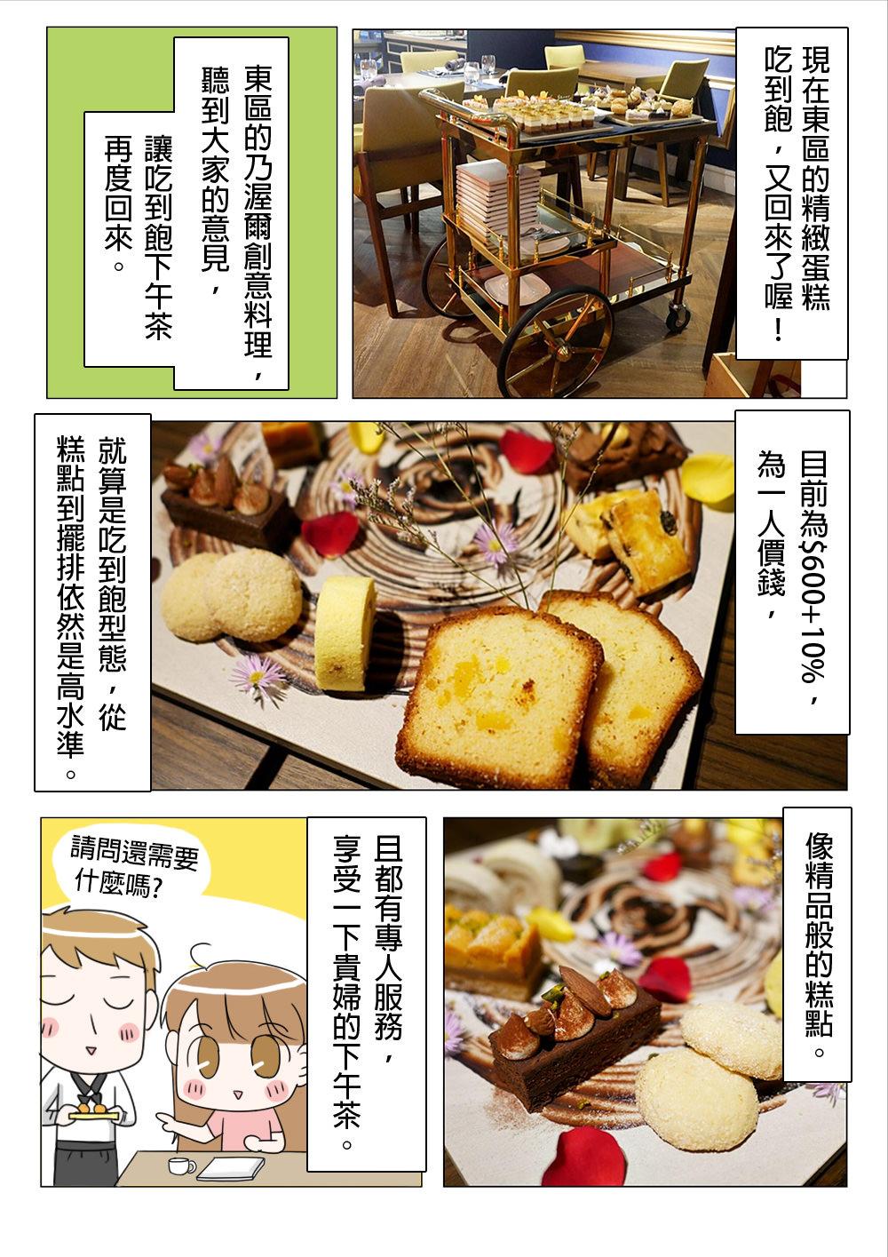 東區 下午茶 餐廳 推薦 乃渥爾創意料理 精緻蛋糕 吃到飽又回來囉!