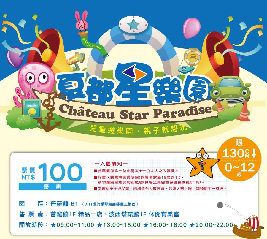 2016starparadise01_01