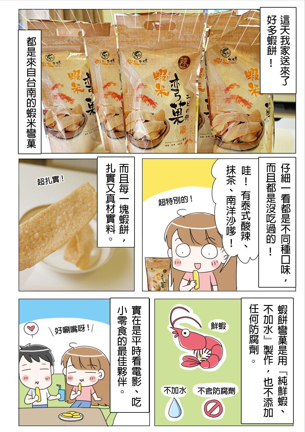 台南 團購 美食 蝦米工坊  純鮮蝦 無油感 大人小孩都能安心食用