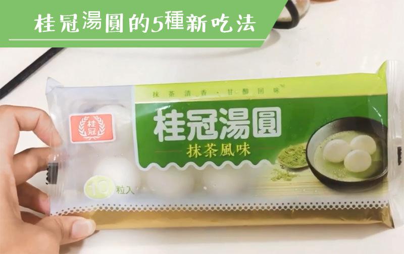 冬至 桂冠抹茶湯圓 5種新吃法!冬至就是要吃湯圓呀,不然要吃什麼?