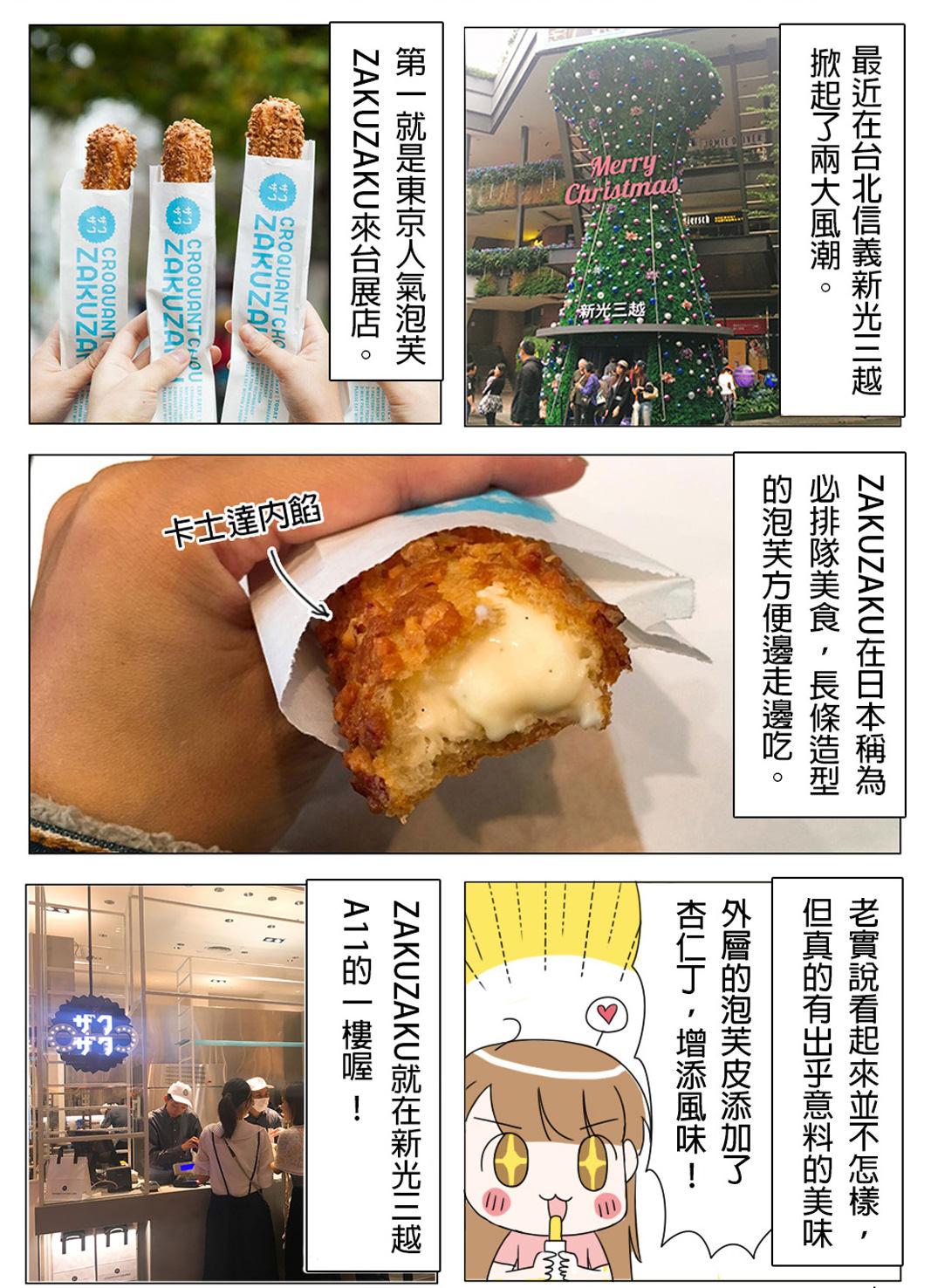 台北 Zakuzaku 棒棒泡芙 日本超人氣泡芙來台囉!