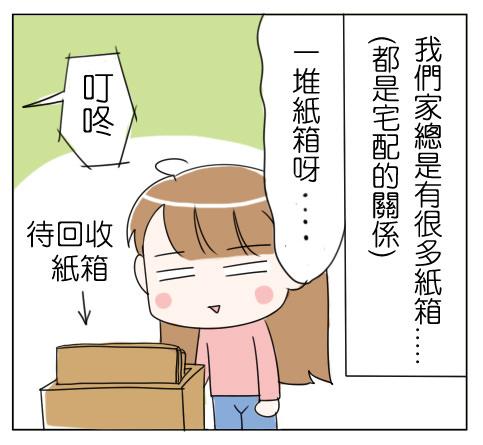 遠傳 愛.喜嗲鹿立體照片架 紙箱回收再利用!隨時記得跟重要的人說聲我愛你