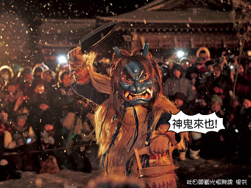 秋田 冬季祭典介紹 男鹿冬季祭典 神鬼館 真山傳承館 神鬼柴燈祭
