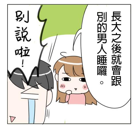 泡菜垃圾話 跟爸爸睡覺的快樂時光~