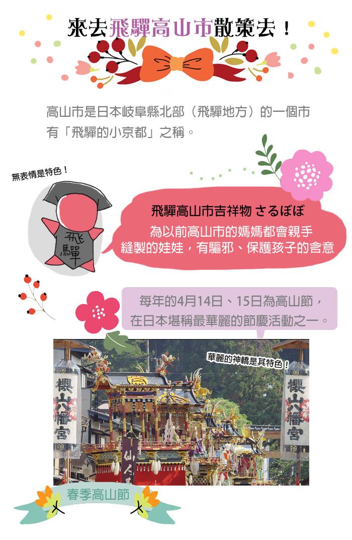 飛驒高山老街│日本中部的小京都 江戶時代的原味古色建築