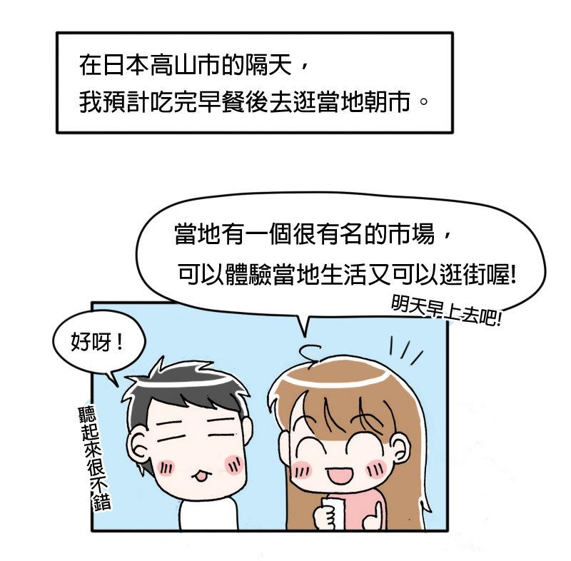 【旅遊漫畫】 高山、歧阜│發現超好喝的鮮奶!飛驒高山宮川朝市