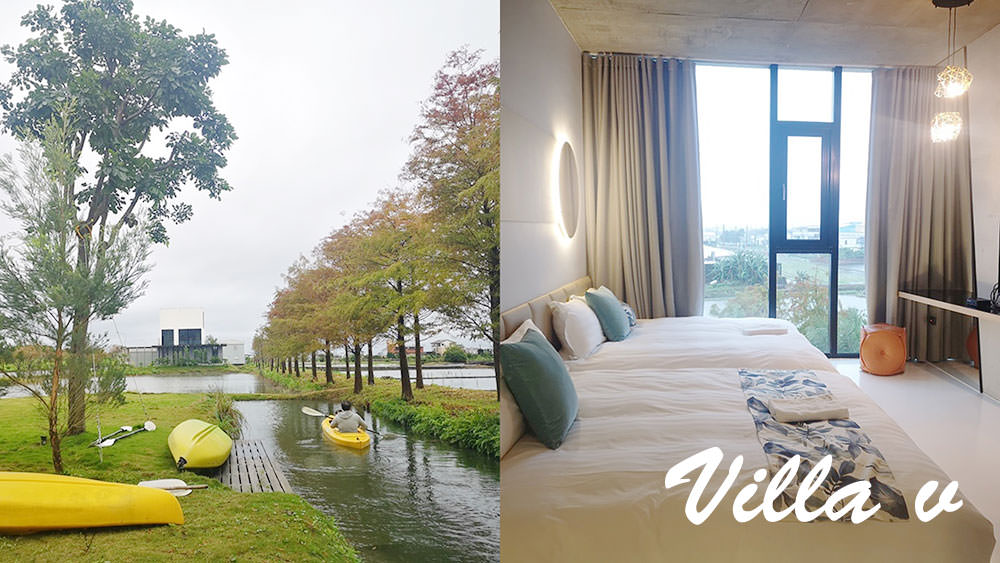 有私人河道 烤肉 戲水池 頂級奢華的高級會館 Villa V頂級會館 宜蘭包棟民宿