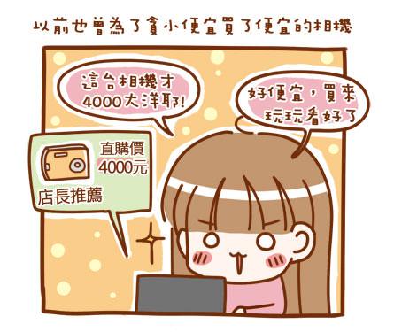 ◆ 【試用】隨手可得的回憶 ─ Panasonic