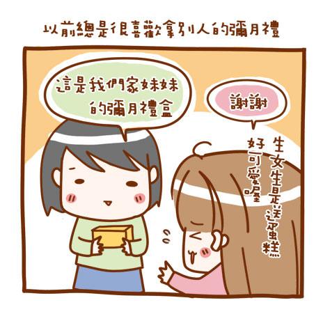 ◆ 步步高升,蘋果年輪蛋糕大驚喜