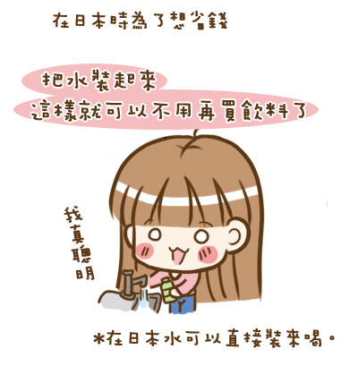 泡菜的北海道蜜月行 【三】