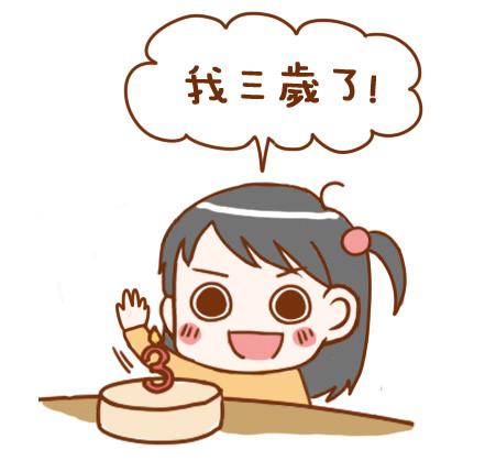 【泡菜】親愛的3歲寶貝生日快樂! 頂溪麥當勞慶生會 (文末送小鹿帽!)