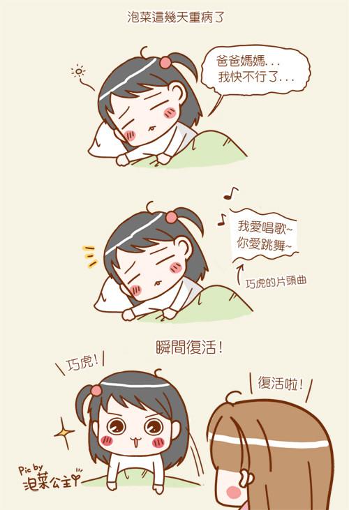 泡菜生病2