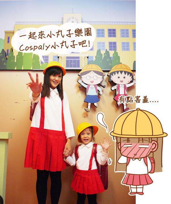 在靜岡小丸子樂園 可以Cosplay小丸子喔!