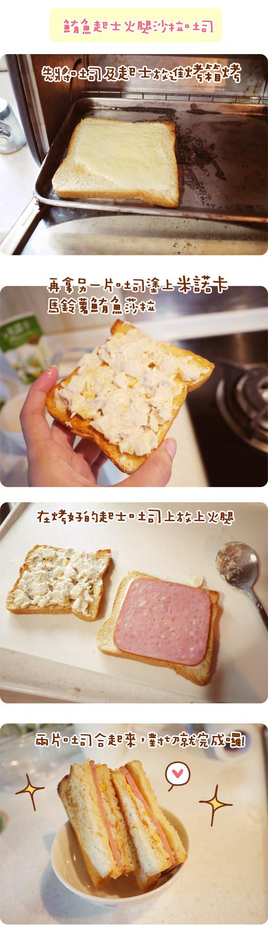 鮪魚吐司火腿