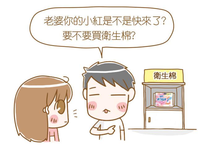 【漫畫】貼心的背後含意