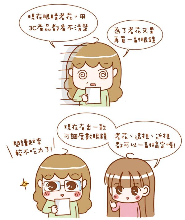 大同漫畫2